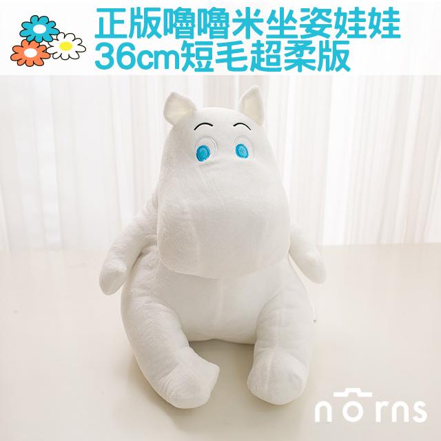 NORNS【正版嚕嚕米坐姿娃娃 36cm短毛超柔版】嚕嚕咪 慕敏 姆明 玩偶 抱枕moomin