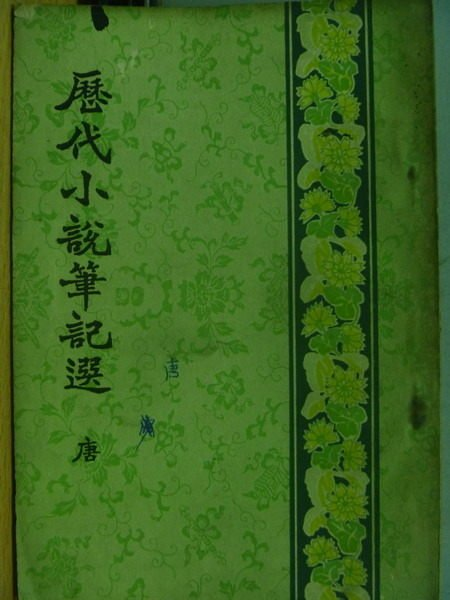 【書寶二手書T2/古書善本_MPS】歷代小說筆記選(唐)_江畬經_民54