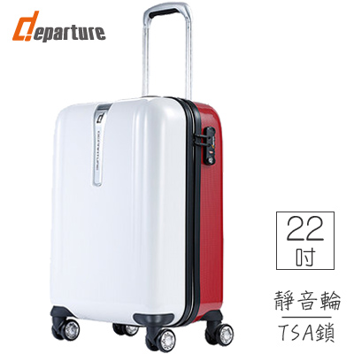 「22吋登機箱」100%PC 硬殼 拉鍊箱×雙色白+紅 ::departure 行李箱::