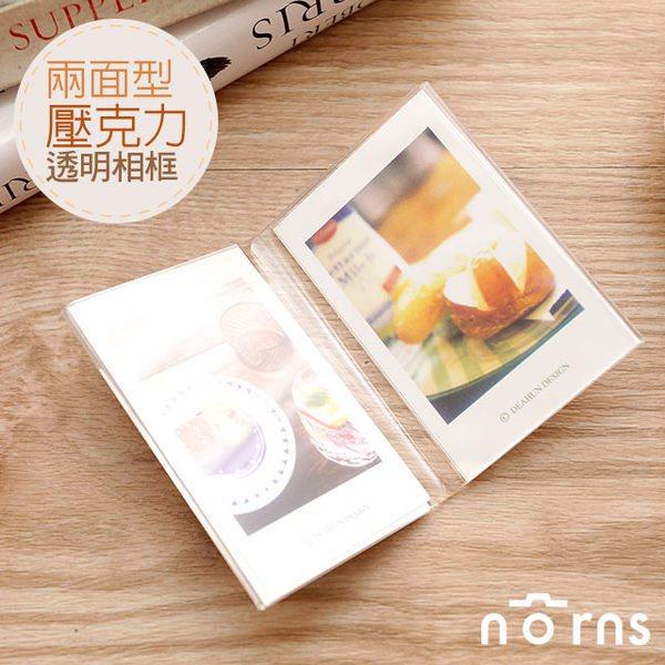 NORNS 【兩面型壓克力透明相框】 共可放2張 instax mini 系列拍立得照片 底片