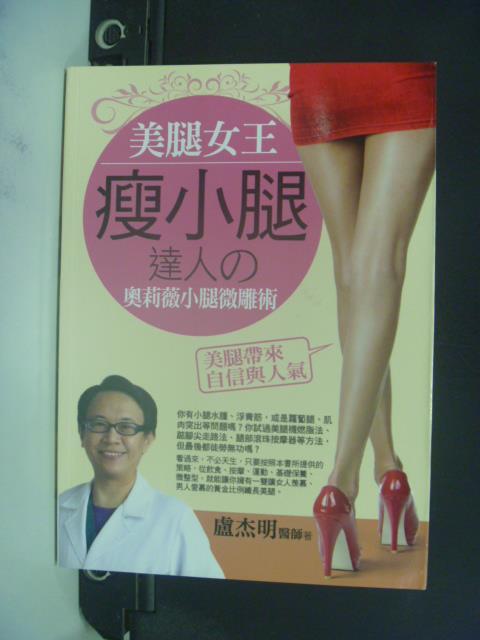 【書寶二手書T9/美容_OJY】美腿女王:瘦小腿達人奧莉薇小腿微雕術_盧潔明