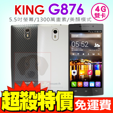 KING G876 5.5吋 智慧 觸控 雙卡手機 免運費