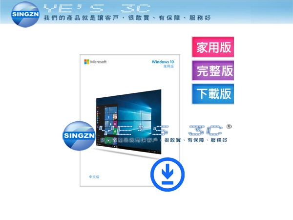 「YEs 3C」Windows 10 家用中文版 完整下載版 適用新組裝電腦 / 無作業系統電腦 免運 yes3c