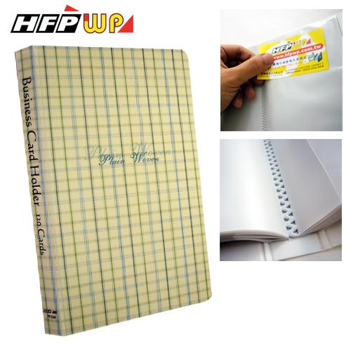 45折【10本量販】HFPWP 120名名片簿 設計精品 *全球限量商品* 環保材質 台灣製 PC232-10