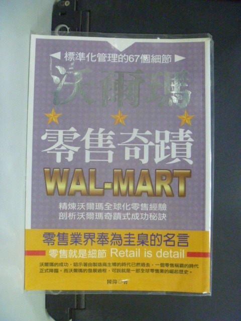 【書寶二手書T9/行銷_GMJ】沃爾瑪零售奇蹟_原價280_陳偉