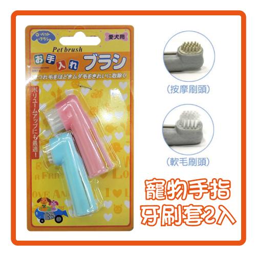 【力奇】寵物手指牙刷套 2入-70元>可超取(J303C01)