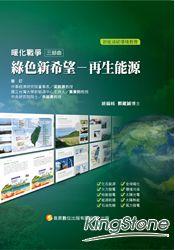 暖化戰爭三部曲:綠色新希望:再生能源