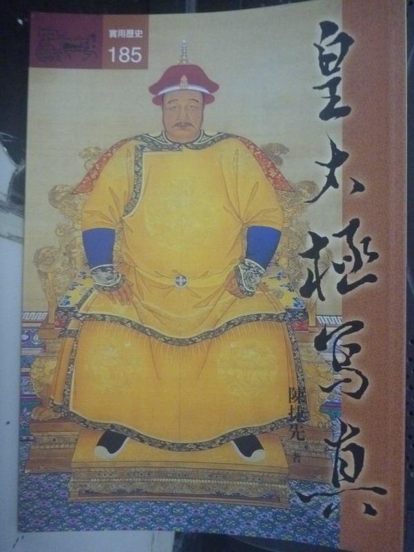 【書寶二手書T2/傳記_JBZ】皇太極寫真_陳捷先
