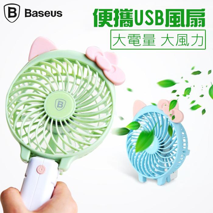 倍思BASEUS 愛麗絲迷你小風扇 手持式USB充電風扇 手持 折疊 便攜 大風力 隨身 迷你風扇 pokemon GO  寶可夢 神奇寶貝 皮卡丘 收服寶貝必備