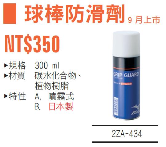 MIZUNO美津濃 日本製 噴霧式球棒防滑劑