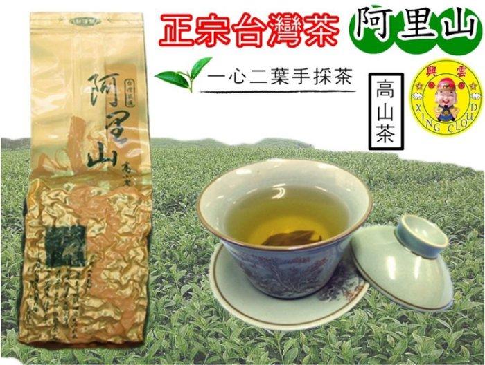 ☆興雲網購☆【阿里山高山烏龍茶】 阿里山烏龍茶 茶葉 春茶冬茶 每包150克300元☆一斤1000元