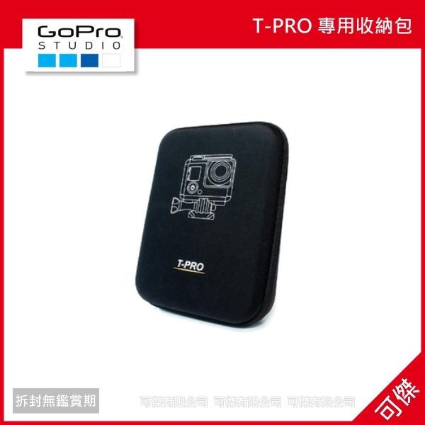可傑 T-PRO 專用收納包 FOR GOPRO 收納盒
