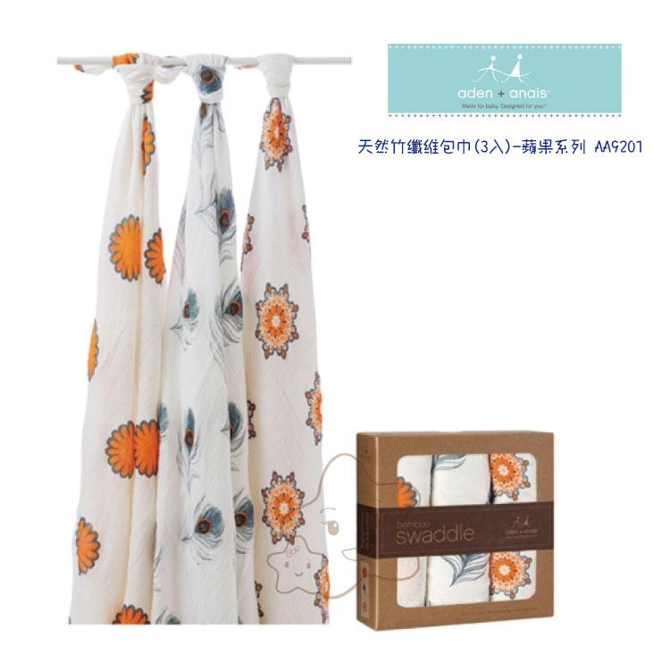 【大成婦嬰】美國 aden+anais 天然竹纖維包巾(3入/組)
