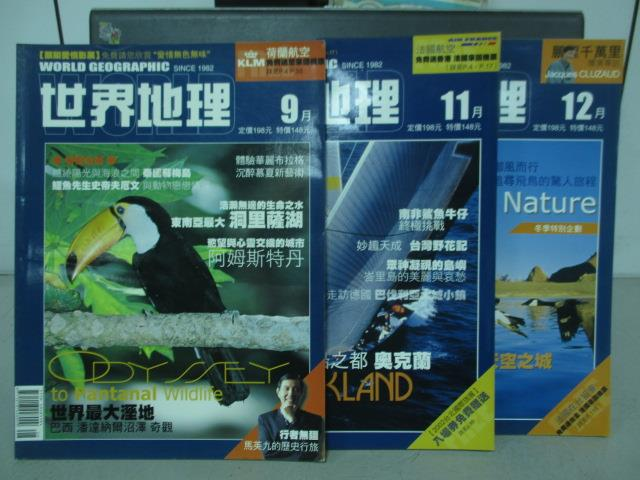 【書寶二手書T1/雜誌期刊_QKY】世界地理_241~244期間_共3本合售_世界最大的溼地等