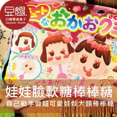 【豆嫂】日本零食 Heart 可愛的娃娃臉軟糖DIY