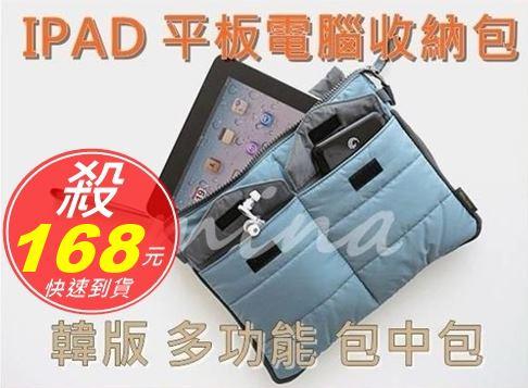 [ mina百貨 ]韓版 多功能 IPAD 平板電腦 收納包 手拿包 包中包
