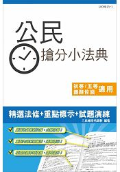 公民搶分小法典(含重點標示+精選試題)(初等、鐵路佐級、各類特考五等適用)