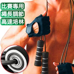 高轉速培林跳繩(比賽級專用)可調式長度可調整.培林軸心承軸實心跳繩.防滑止滑舒適高速跳繩.健身器材運動用品.推薦哪裡買P260-B406C