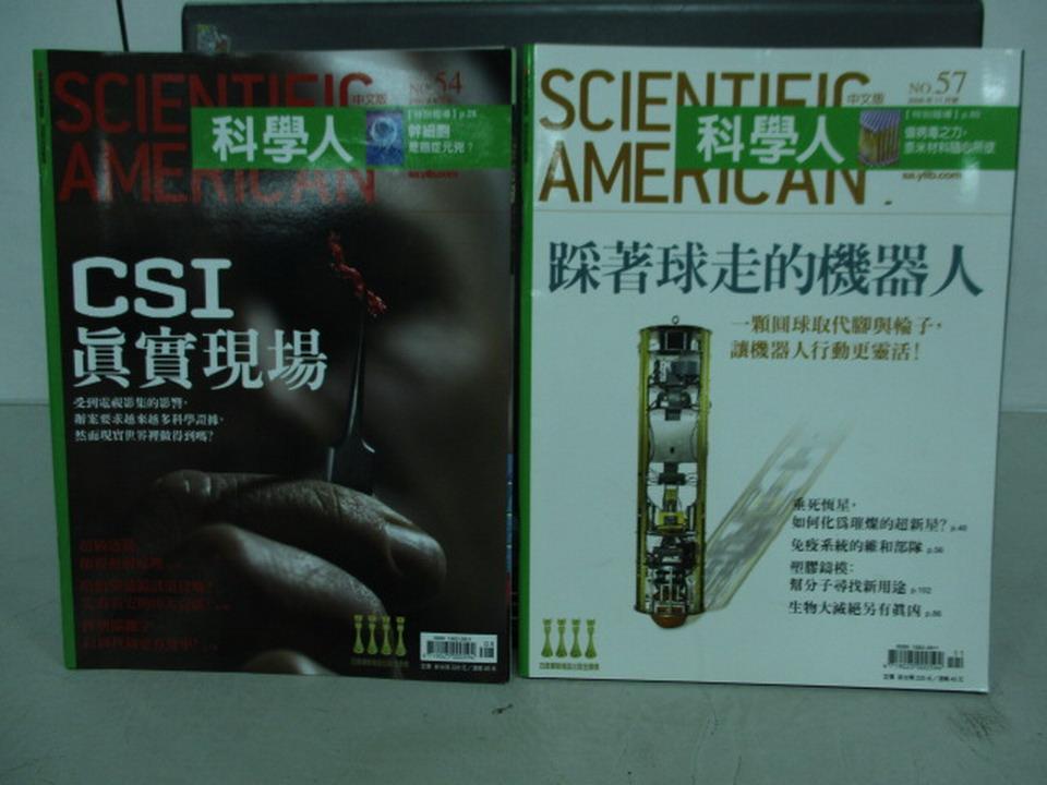 【書寶二手書T1/雜誌期刊_ZFZ】科學人_54&57期間_2本合售_CSI真實現場等