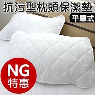 (NG特惠)【平單式鋪棉枕頭保潔墊單入/一入/1個】MIT台灣製造 可水洗 厚鋪棉耐洗耐用 華隆寢具