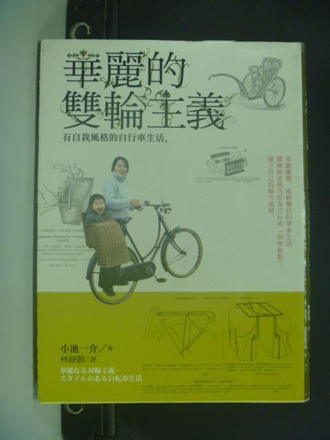 【書寶二手書T2/體育_GGI】華麗的雙輪主義:有自我風格的自行車生活_小池一介