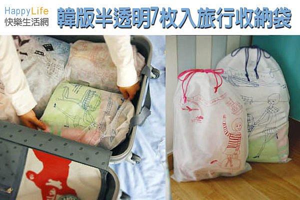 BO雜貨【SP1176】韓版旅行收納袋 半透明7枚入 旅遊包包 旅行收納包 束口袋 袋中袋