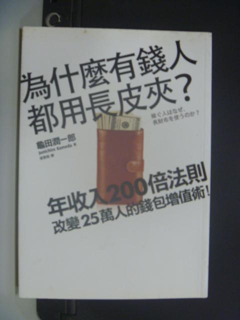 【書寶二手書T1/財經企管_NAS】為什麼有錢人都用長皮夾_龜田潤一郎