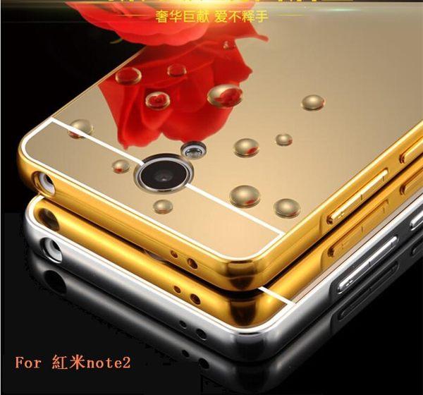 小米 紅米Note2 手機殼 電鍍金屬邊框帶鏡面背板後蓋 紅米 NOTE 2 手機金屬保護套【預購】