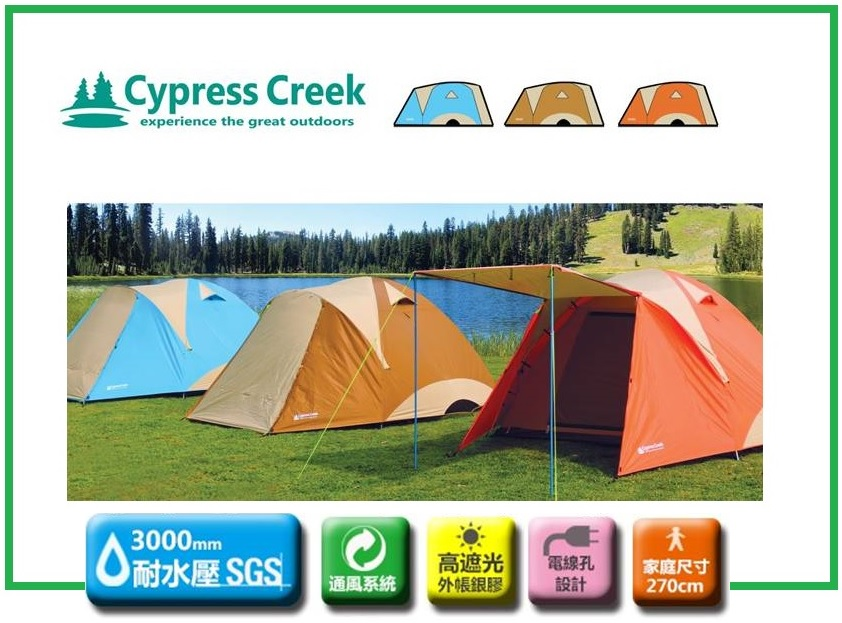 【露營趣】中和 Cypress Creek 賽普勒斯 CC-T100 馬卡龍周末家庭帳 270x270 六人帳篷 露營帳 前庭帳
