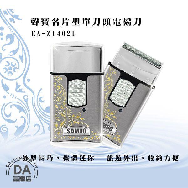 《DA量販店》SAMPO 聲寶 名片型 單刀頭 電動 刮鬍刀 電鬍刀 EA-Z1402L(W89-0144)