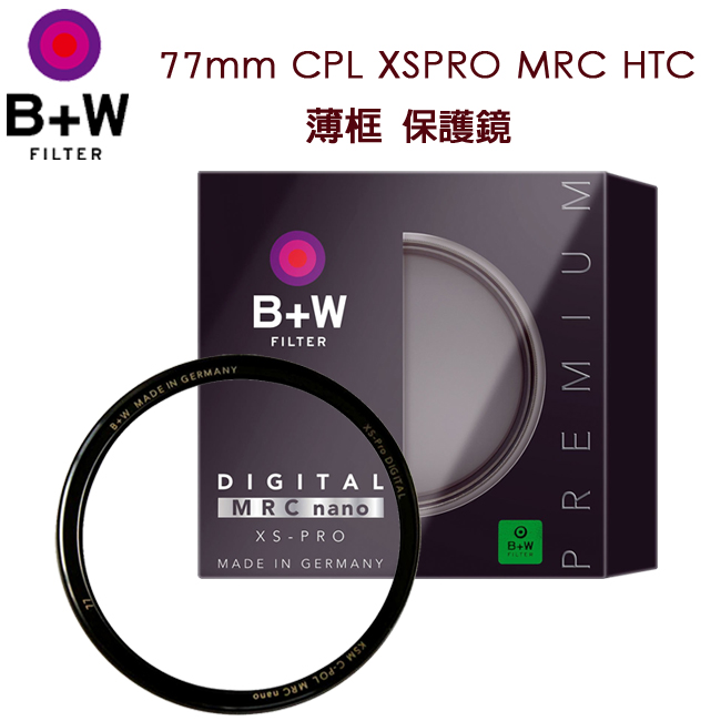 "B+W 77mm CPL XSPRO MRC HTC 薄框 保護鏡""正經800"""