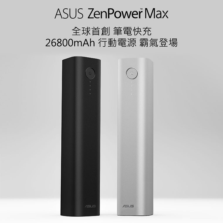 ASUS ZenPower Max 26800 筆電快充 行動電源/快充/超大容量/Type C雙輸出/移動電源/閃充/LED隨身燈/亦可快充手機.筆電.平板