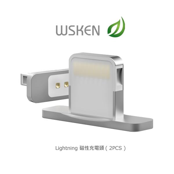 WSKEN Lightning 磁性充電頭(2PCS) 防塵塞 不含線~斯瑪鋒數位~