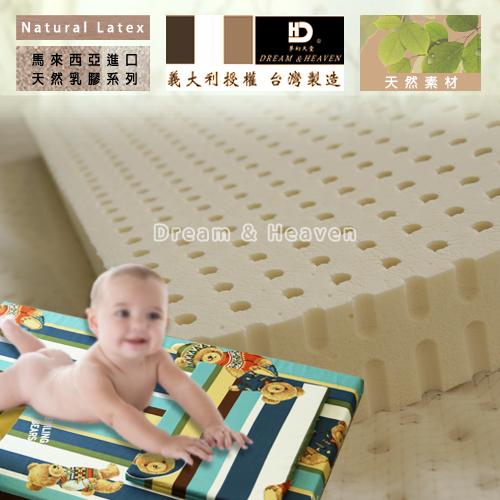 DH【夢幻天堂生活館】純天然嬰兒乳膠圓枕 馬來西亞進口純乳膠原料 嬰兒枕