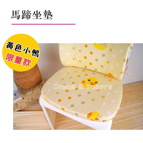 DH【夢幻天堂生活館】馬蹄坐墊-黃色小鴨款-坐墊/辦公室椅墊/記憶坐墊/立體坐墊