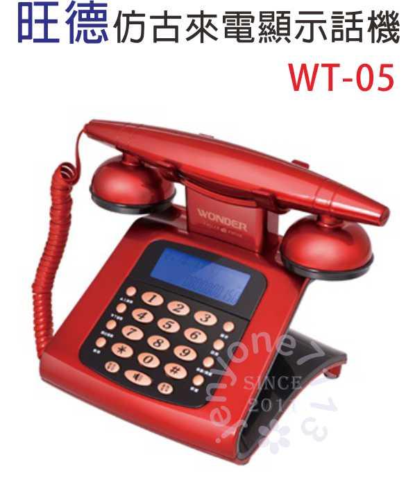 【WONDER 旺德】 仿古來電顯示電話機 WT-05《刷卡分期+免運》