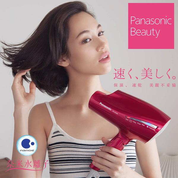 【 限量現貨】Panasonic 國際牌  奈米水離子吹風機 EH-NA98 ★美髮神器 日本熱銷  公司貨 送德國雙人指甲鉗