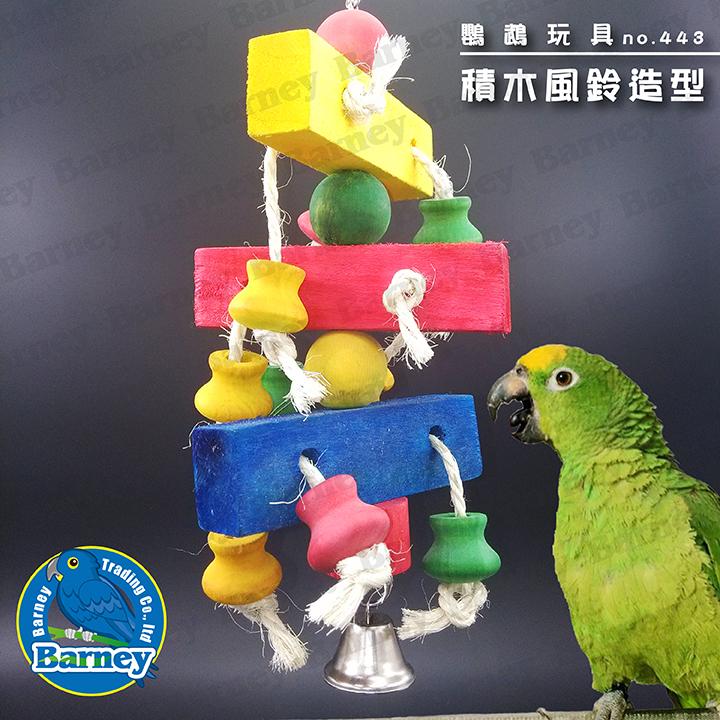 積木!~寵物啃咬玩具~特價247元!~(鳥類鼠類等皆適用)[巴尼寵物精品館](443)