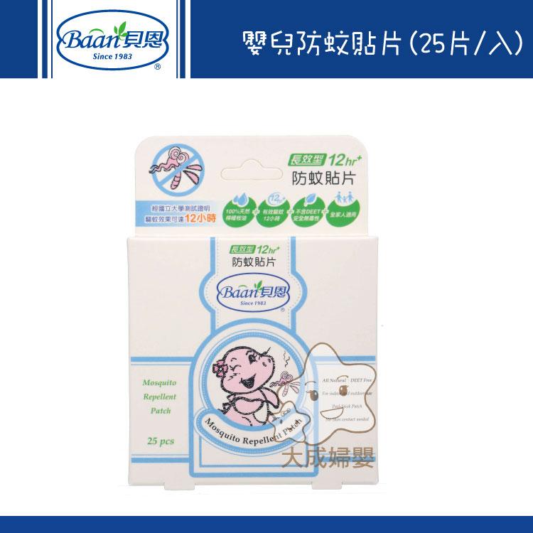 【大成婦嬰】Baan貝恩 嬰兒防蚊貼片(25枚)