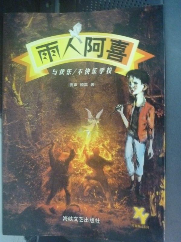 【書寶二手書T2/兒童文學_YBP】雨人阿喜與快樂/不快樂學校_費聲,顏真_簡體書