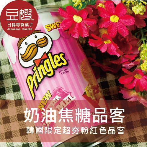 【豆嫂】馬來西亞零食 粉紅色品客(韓國限定奶油焦糖口味)