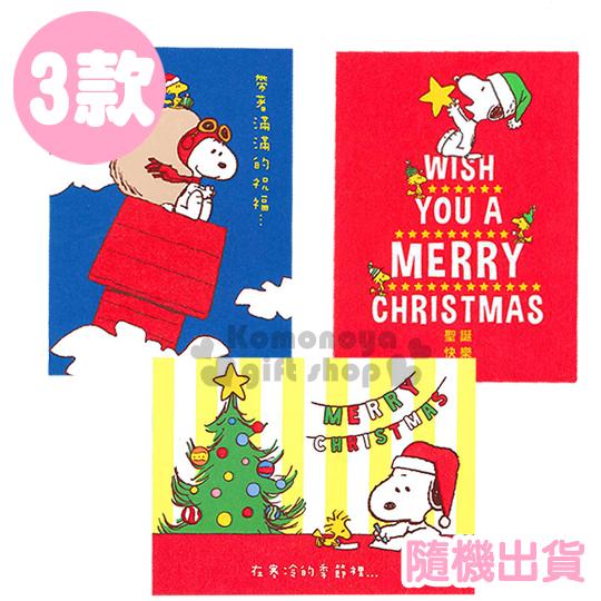 〔小禮堂〕史努比 聖誕卡片《S.3款.隨機出貨.黃白/藍/紅.聖誕樹/房屋/拿星星》附信封