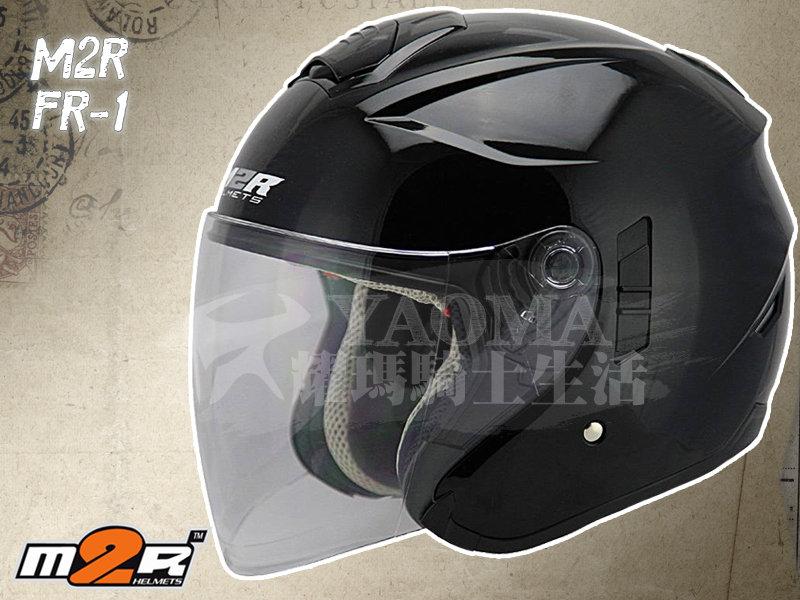 M2R安全帽| FR-1 / FR1 黑 素色 【內置墨鏡.雙D扣具】『耀瑪騎士生活機車部品』