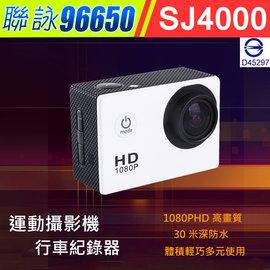 SJ4000 聯詠96650+AR0330 夜視超清晰 機車行車紀錄器 防水相機 運動攝影機 空拍浮潛