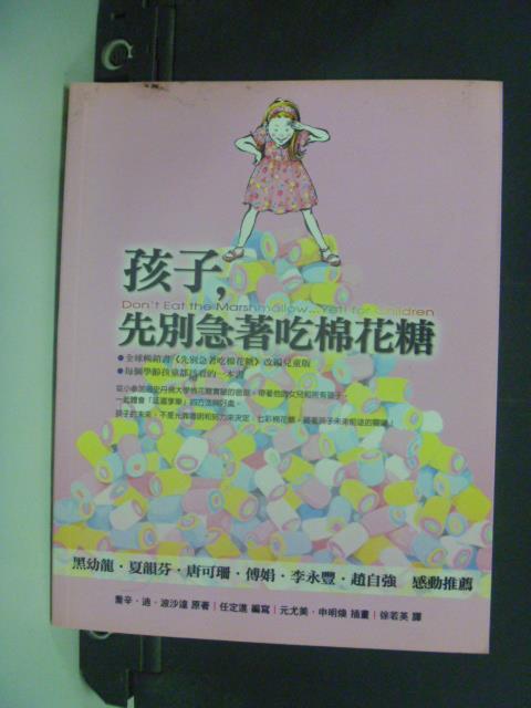 【書寶二手書T1/少年童書_IHI】孩子,先別急著吃棉花糖_喬辛.迪.波沙達