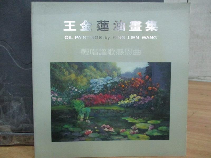 【書寶二手書T3/藝術_PAQ】王金蓮油畫集-輕唱書謳歌感恩曲