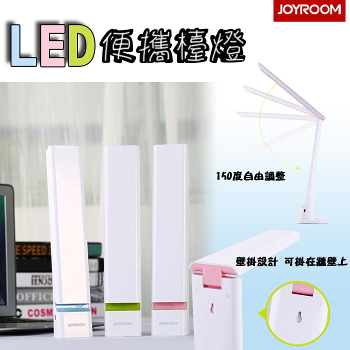 JOYROOM JR-LT101 LED便攜檯燈 護眼LED充電檯燈 小夜燈 觸控 無線 省電 電池 USB 台燈 桌燈 檯燈 閱讀燈 摺疊 壁掛 無閃屏 護眼 健康