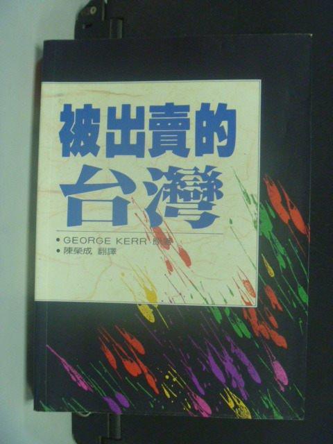 【書寶二手書T1/政治_KLG】被出賣的台灣_柯喬治