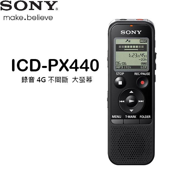 SONY 錄音筆 ICD-PX440入門款 【英文版】