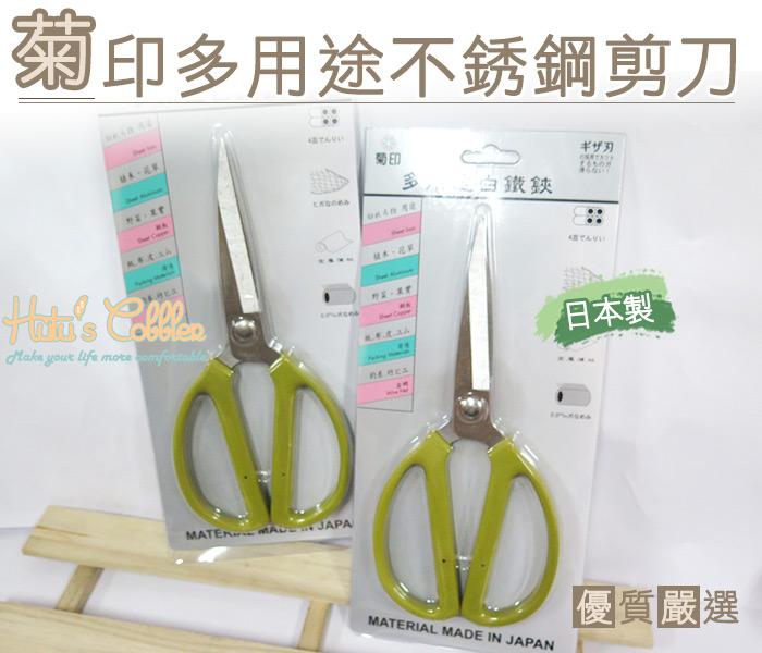 ○糊塗鞋匠○ 優質鞋材 N72 日本 菊印多用途不銹鋼剪刀 菊印多用途白鐵鋏 多用途
